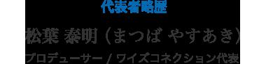 松葉 泰明(まつば やすあき)